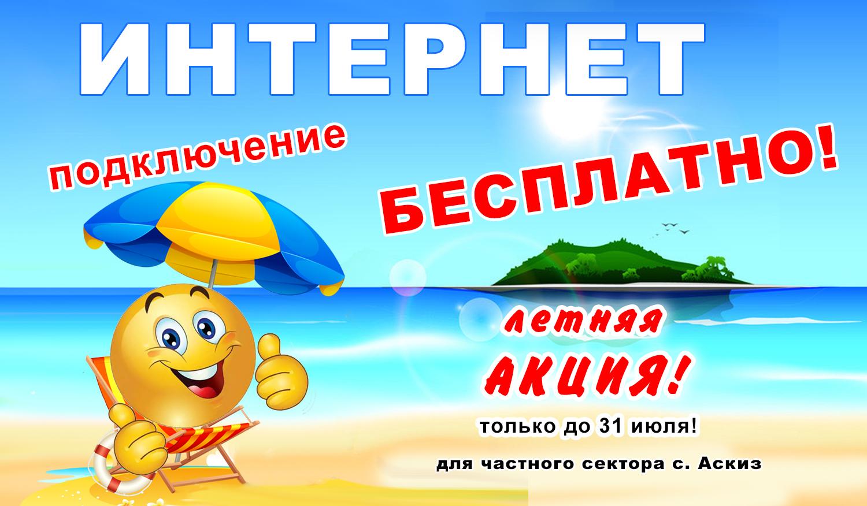 аскиз_сайт